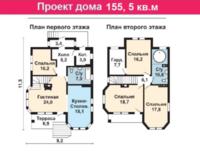 Дом 155,5 кв. м