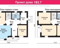 Дом 193,7 кв. м