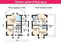 Дом 215,8 кв. м