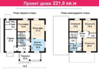 Дом 221,8 кв. м
