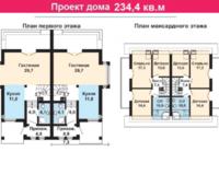 Дом 234,4 кв. м