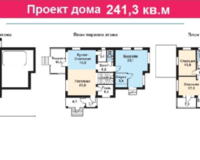 Дом 241,3 кв. м