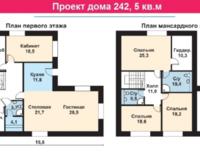 Дом 242,5 кв. м
