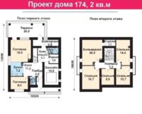 Дом 174,2 кв. м