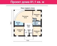 Дом 81,1 кв. м