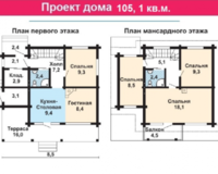 Дом 105,1 кв. м
