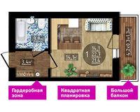 Квартира-студия, площадь 22.7 кв. м