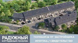 Коттеджный поселок Радужный, Краснодар
