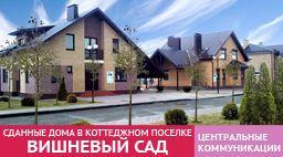 Коттеджный поселок Вишневый сад, Краснодар